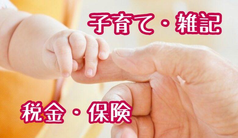 家計・税金・育児・雑記