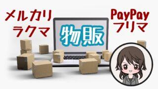 フリマアプリで物販/メルカリ・ラクマ・ペイペイフリマ