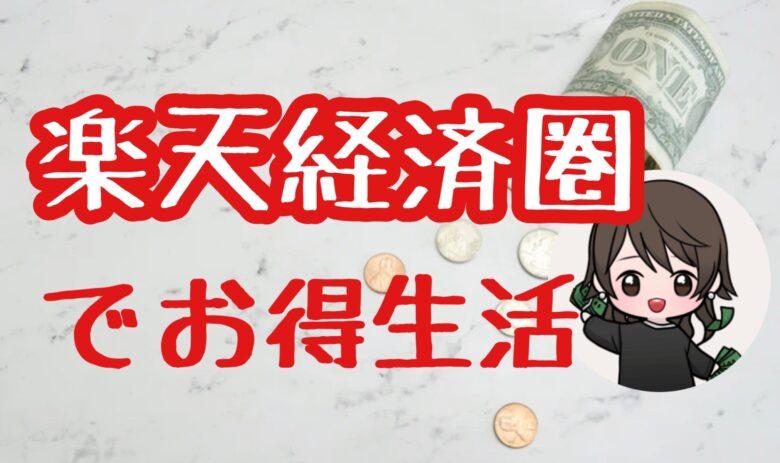 楽天経済圏でお得生活!